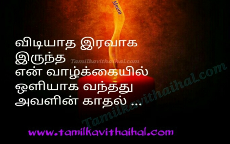 vidiyal iravu kavithai heart touching love tamil poem meera kadhal whatsapp images download