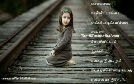 Cute Girl Love Failure Feel Tamil Kavithai.jp Train