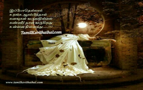 Dream Kavithai Feel Thanimai Kanavugal Nila Tamil Girl