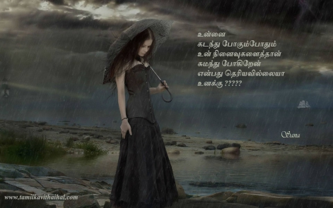 Girl Umbrella Rain Ninaivugal Nesam Tamil Kavithai