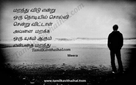 Heart Touching Sad Boy Pirivu Tamil Kavithai Sogam Thanimai