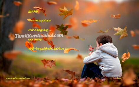 Kanneer kadhal tamil kavithai love failure girl feel sad wallpaper