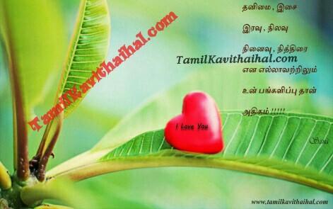 Music Iravu Thanimai Love Failure Nila Tamil Kadhal Kavithai Kanneer