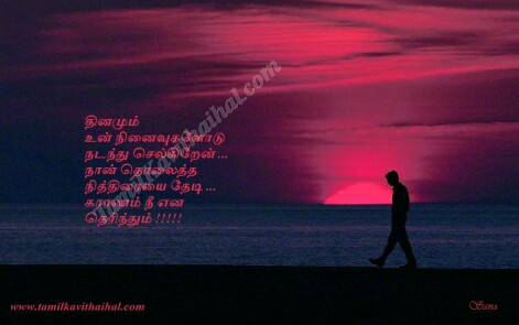 Sad Boy Girl Sogam Tamil Kavithai Love Failure Wallpaper