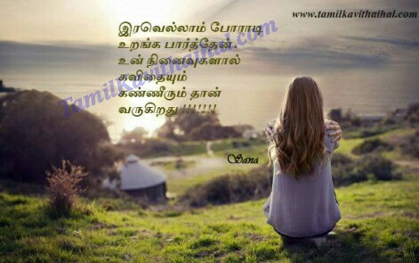 Sad Girl Iravu Ninaivugal Kanner Kavithai Tamil Love