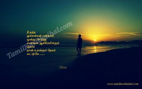 Sad Soham Thanimai Sogam Sunset Tamil Kavithai Kanneer