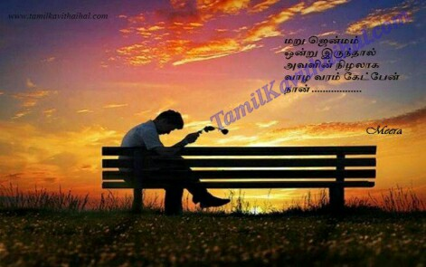 Sunset Alone Quotes Tamil Kadhal Kavithai Jenmam