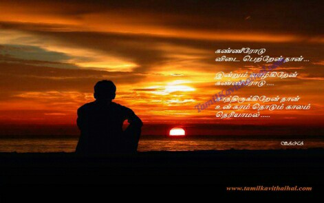 Sunset Boy Kanner Affection Argue Tamil Kadhal Kavithai