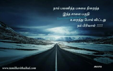 Thanimai Road Ice Payanam Salai Urainthu Tamil Kavithai