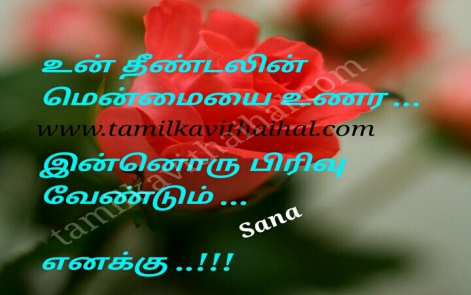 aewsome quotes for kanner kavithai theendal pirivu lovers beautiful touch feel sana poem dp pic wallpapper