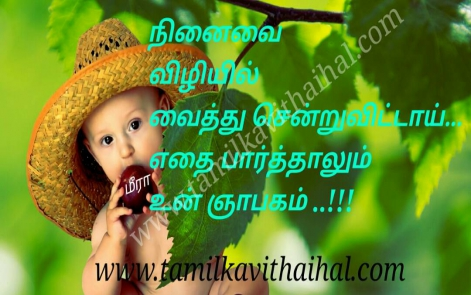 alaku poem in tamil ninavai viliyil vaithaai sweet memories for lovers meera kadhal kavithai whatsapp dp image