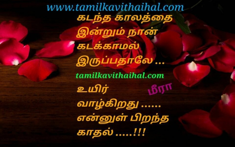 Love Kavithai Hd Wallpaper : Valkiradhu Latest Tamil Quotes and best kavithaigal