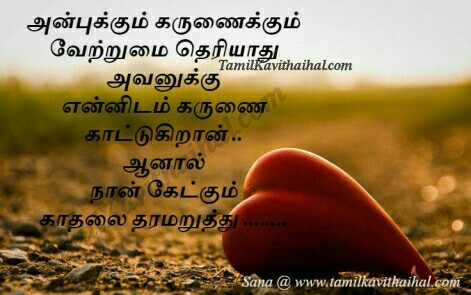 Karunai Latest Tamil Quotes And Best Kavithaigal