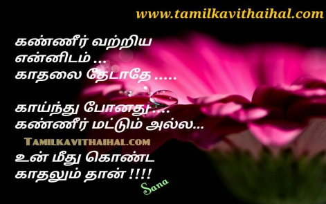 awesome kanner kavithai one side love failure hurt feel between boy and girl sana emotional poem whatsapp hd pic download