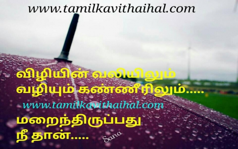 awesome poem for lovers vili vali kanner maraithirupadhu nee sana one side kanner kavithai dp pic wallpapper