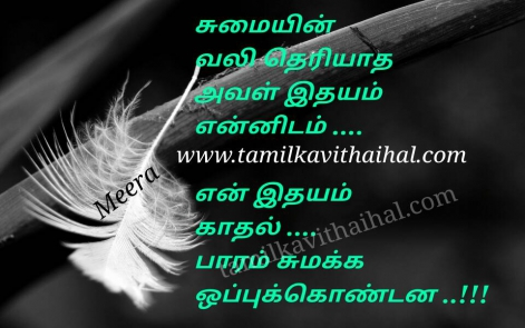 beautiful hurt and sad quotes in tamil sumai vali deriyatha idhayam param sumakka meera poem whatsapp dp pic