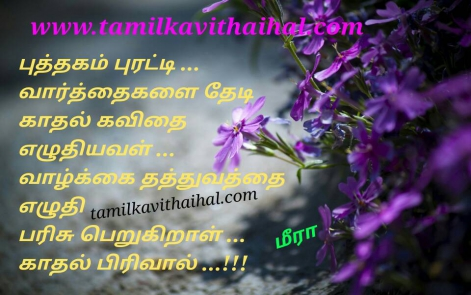 beautiful kadhal kanner kavithai in tamil book varthai valkkai thathuvam parisu meera poem whasapp dp status download
