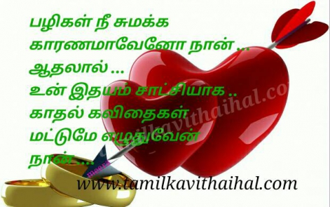 beautiful kadhal kavithai boy feel about girl friend mis my lover idhayam saatchi meera poem whatsapp dp download