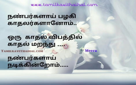 beautiful lines for friendship love tamil quotes boy girl natbu maatram kadhal nadippu vipathu palakkam meera dp pic
