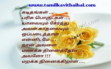 beautiful memories kaditham parisu kadhal marakka ninaikiren thirumanam love faliure meera kanner kavithai facebook hd wallpaper download