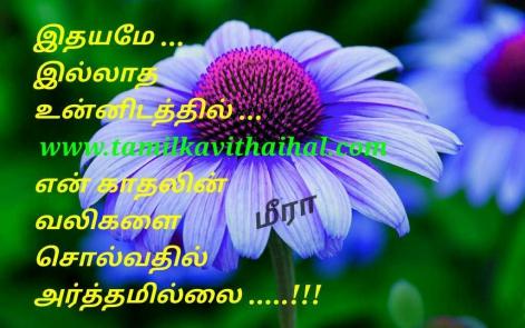 beautiful one side love proposal girl feel boyfriend kanner kavithai whatsapp dp status download
