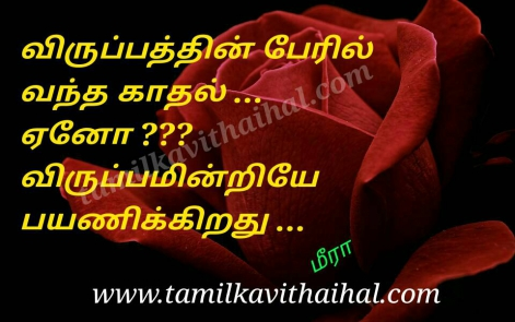 beautiful un condition love viruppam vandha kadhal payanikiradhu soham meera kaaner poem facebook pic