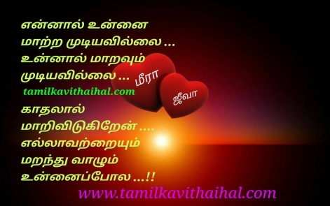 best kadhal kavithai in tamil word mattram kanner vali marathi unnai pola meera poem facebook quotes download