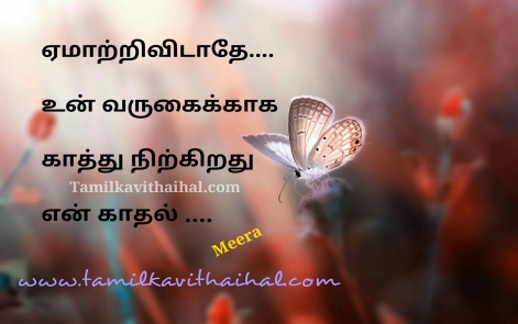 best kadhal tholvi ematram varukai kaathu nirkum en kadhal meera one side love failure quotes whatsapp pic