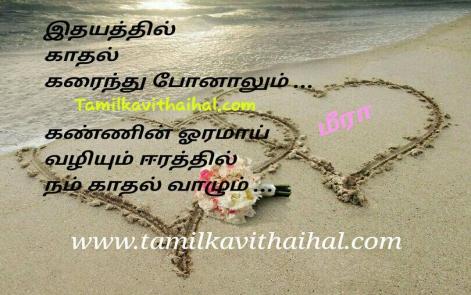 best kanner kadhal kavithai in tamil ooram valiyum eram nam love feel heart meera poem whatsapp image