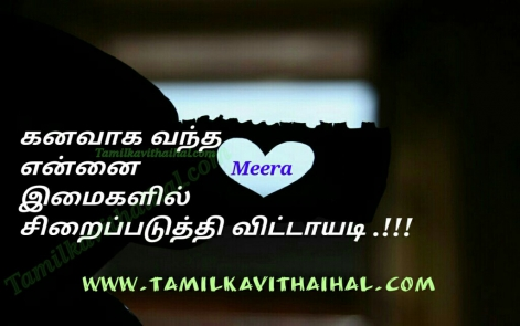 best kanner kavithai about dream kanavu imaikal sirai heart meera love poem facebook picture download