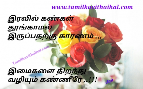 best kanner kavithai for lovers painful heart touching vali meera love poem facebook images