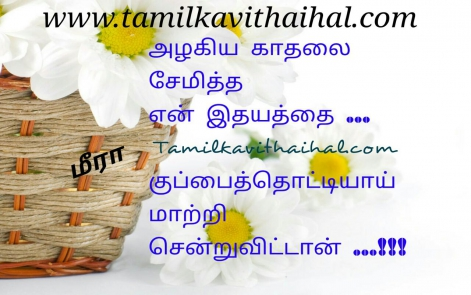 best lovely whatsapp kadhal kavithai in tamil whatsapp dp hd wallpaper download