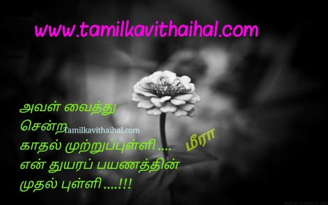 best ponmoligal tamil quotes yematram tholvi life thathuvam meera kavithai download