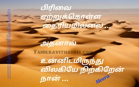 best qoutes for pirivu lonely kayam vilaki nirkum kadhal kadhal kanner love meera poem whatsapp picture collections