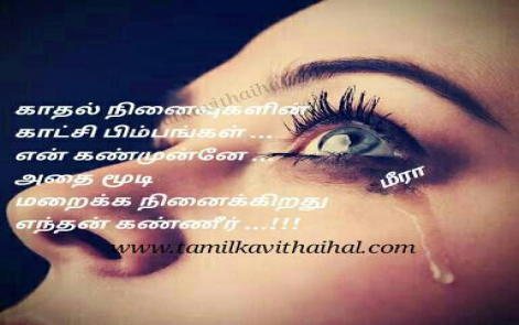 best true love failure kavithai in tamil meera kadhal poem download ninaivukal memory kaatchi maraika kanner eye image download