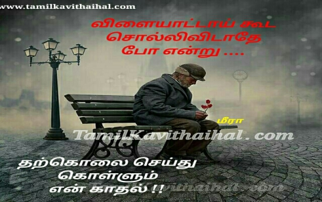 boy love proposal kavithai in tamil pain soham vali kanner meera poem facebook whatsapp images
