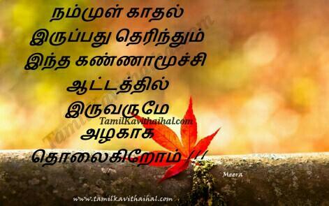 cute kadhal kannam poochi aatam alaku kavithai in tamil language kadhal meera poem facebook images
