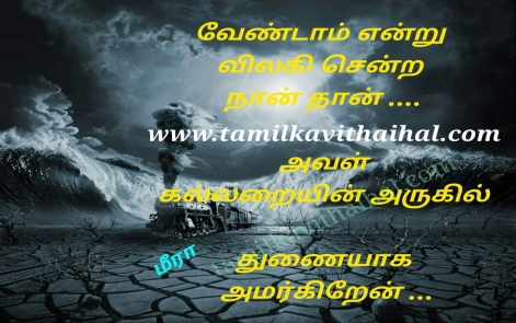 death love failure kadhal poem in tamil painful quotes about pirivu soham vali meera poem whatsapp profile
