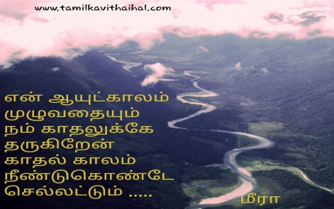 One Line Latest Tamil Quotes And Best Kavithaigal Page 2