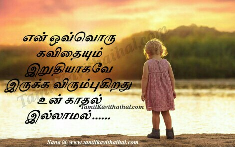 en kavithai kadaisi aasai un kadhal illamal sogam very sad quotes sana kavithaigal ethartham life tamil quotes for whatsapp facebook