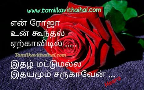 en roja idhal idhayam saruku vali ranam tamil soham kavithai meera poem boy feel love facebook iamges download