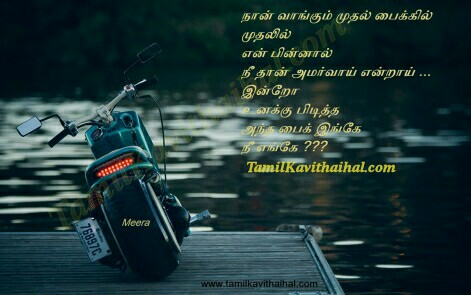 first bike tamil kavithai sogam kanneer kavithai pirivu love failure images