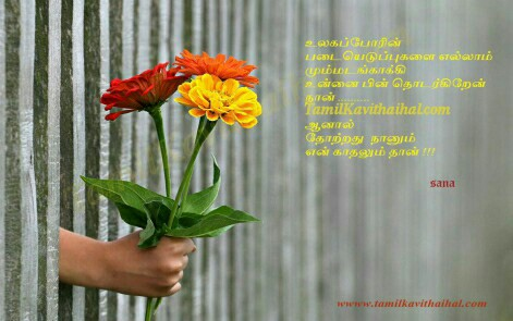 flower hand world war waiting girl love tamil kavithai