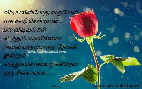 girl feel ematram love failure silai kadhal tholvi mul idhayam rose meera tamil kanneer kavithai images download