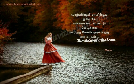 girl feel valkai thathuvam love maranam sogam pirivu thanimai meera tamil kavithai girl feel tholvi images download