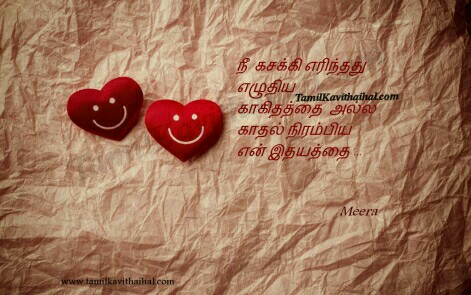 heart idhayam kanneer tamil kavithai sad sogam love failure kakitham image download