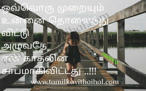 heart pain kavithai for lovers missing love kanner soham alukai sabam kadhal meera poem dp status
