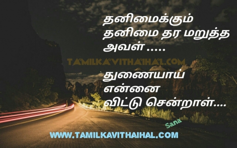 heart pain kavithai for vali ranam thanimai soham sana poem whatsapp dp status images download