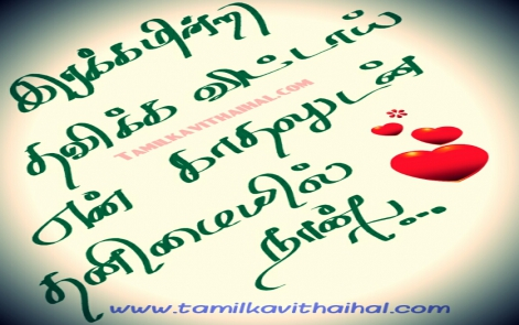 heart touching boy pain feel kavithai irakkam thavippu thanimai lonely kadhal kanner meera poem images