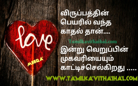 heart touching kadhal kavithai for lovers virubam veruppu mis understanding love meera poem images